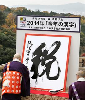 2014・今年の漢字.jpg