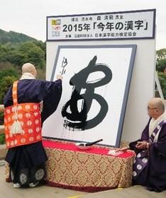 2015・今年の漢字.jpg