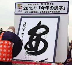 2015・今年の漢字・安.jpg