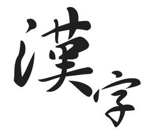 2015・漢字.jpg