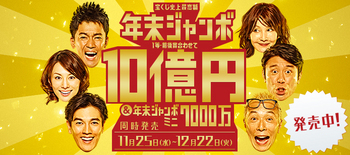 2015宝くじ.jpg