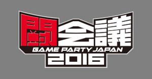 2016・闘会議.jpg