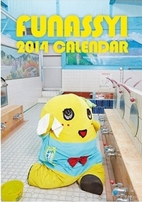 ふなっしーカレンダー2014.jpg