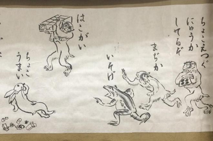 チョコエッグ・鳥獣戯画.png
