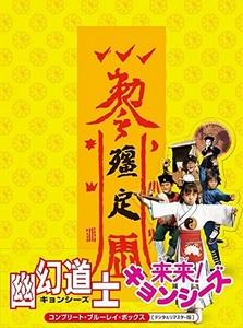 幽幻道士シリーズ・ブルーレイ.jpg