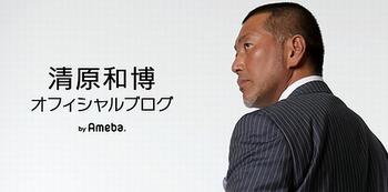 清原 ブログトップ.jpg