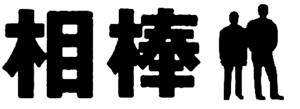 相棒ロゴ.jpg